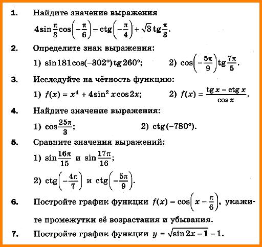 Алгебра 10 Мерзляк КР-4