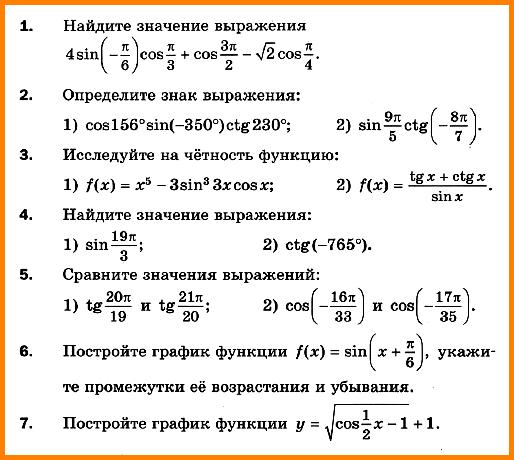 Контрольная работа № 4.  Тригонометрические функции и их свойства.