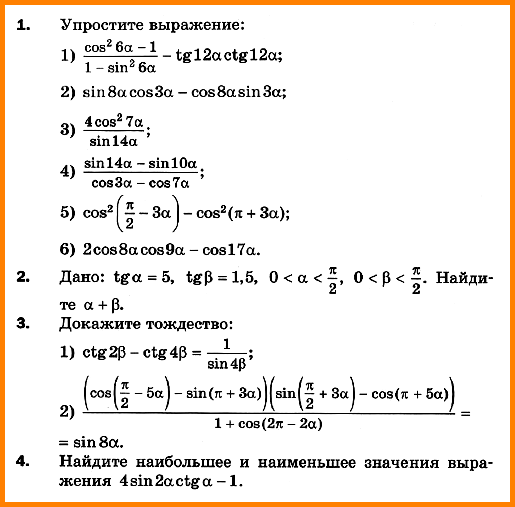 Алгебра 10 Мерзляк КР-5