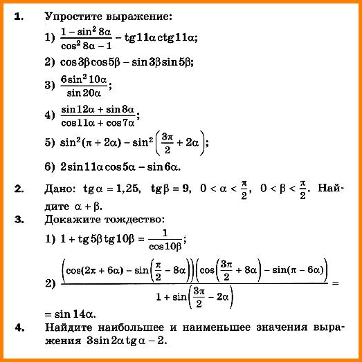 Алгебра 10 класс (Мерзляк) Контрольная работа № 5
