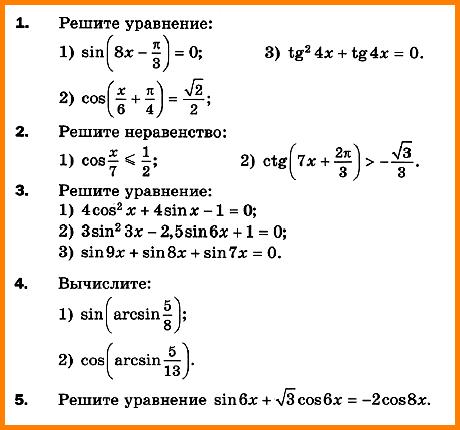 Алгебра 10 Мерзляк КР-6