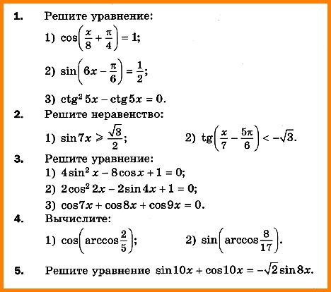 Контрольная работа № 6. Тригонометрические уравнения и неравенства.