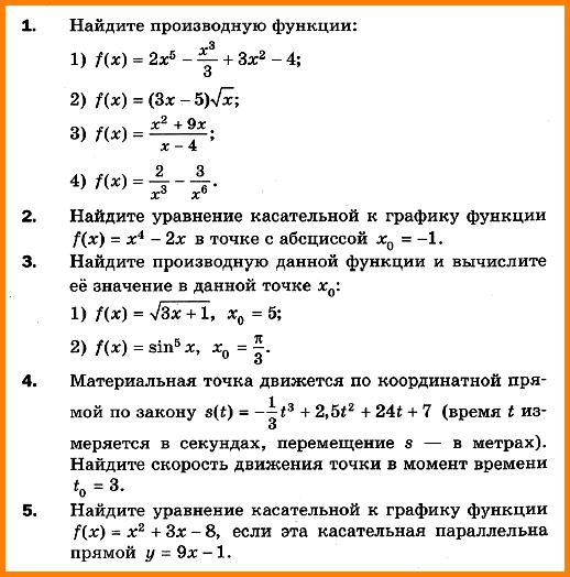 Алгебра 10 Мерзляк КР-7