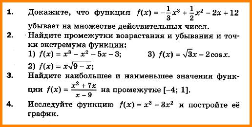 Алгебра 10 Мерзляк КР-8
