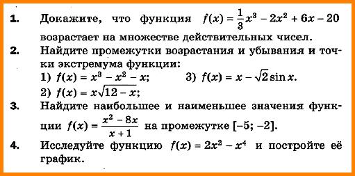 Алгебра 10. Контрольная работа № 8.  Применение производной.