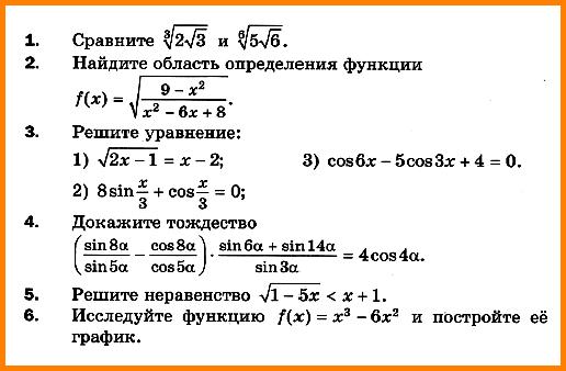 Алгебра 10 Мерзляк КР-9