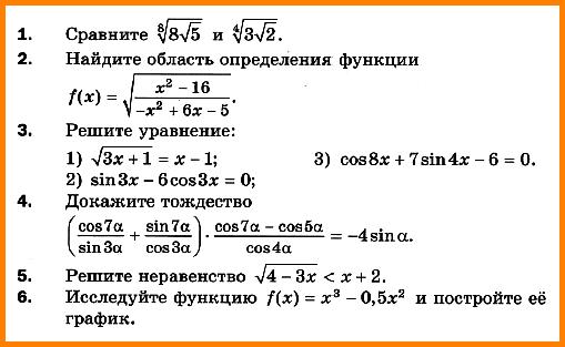 Алгебра 10 класс (Мерзляк) Итоговая контрольная работа