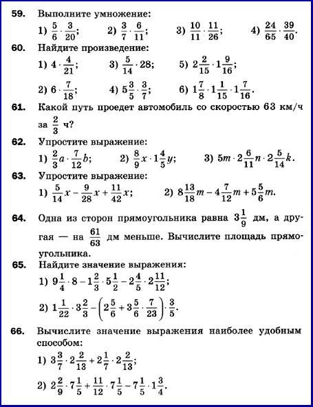 Математика 6 СР-11 Умножение дробей